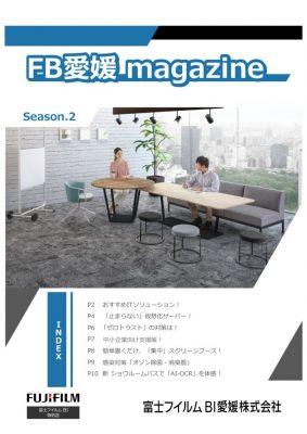 FB愛媛マガジンseason2 完成版のサムネイル